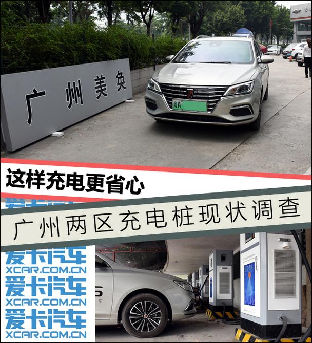 广州两区充电桩现状调查