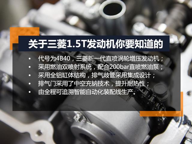 三菱1.5T发动机