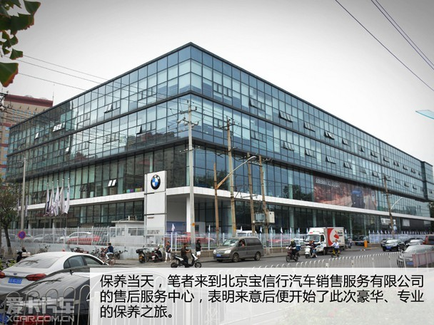 北京宝信行宝马4S店售后保养体验
