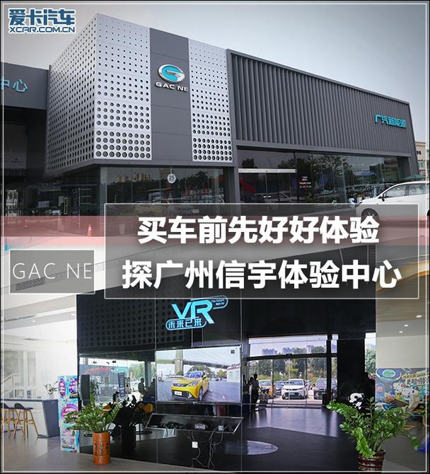 广州信宇体验中心探店