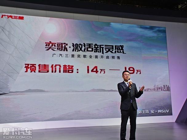 广汽三菱奕歌预售 14-19万元激活新灵感