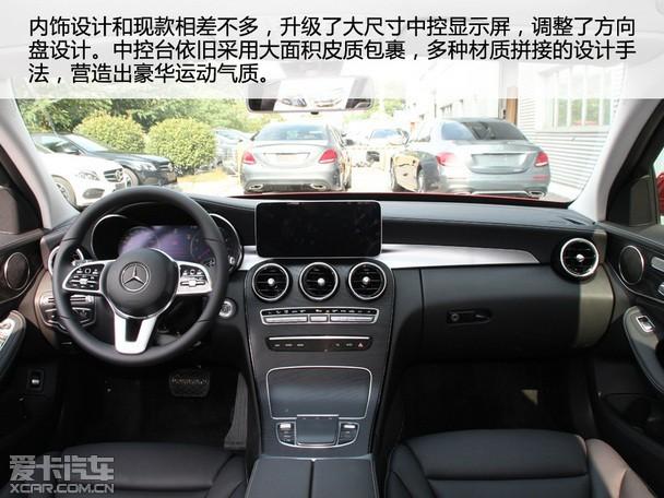 新款奔驰C260爱卡实拍