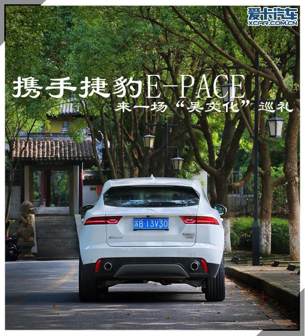 """携手捷豹E-PACE 来一场""""吴文化""""巡礼"""