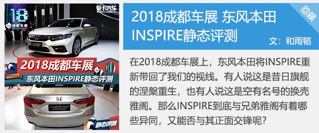 推荐精悦版净雅版 INSPIRE 购车手册