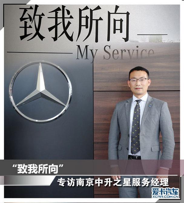 专访南京中升之星服务经理
