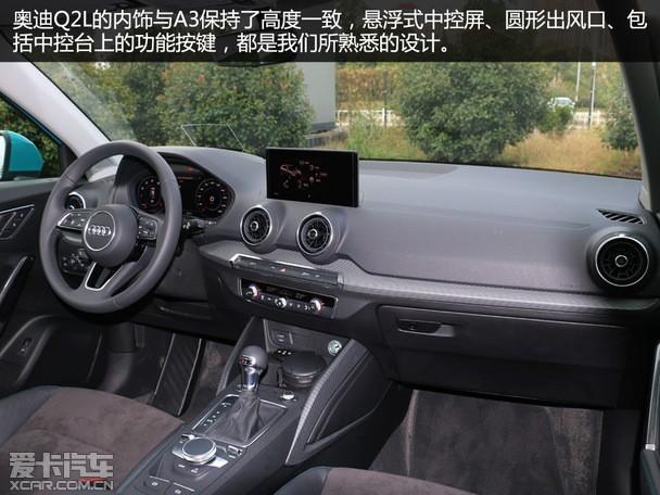 轴距比Q3还长 试驾全新小型SUV奥迪Q2L