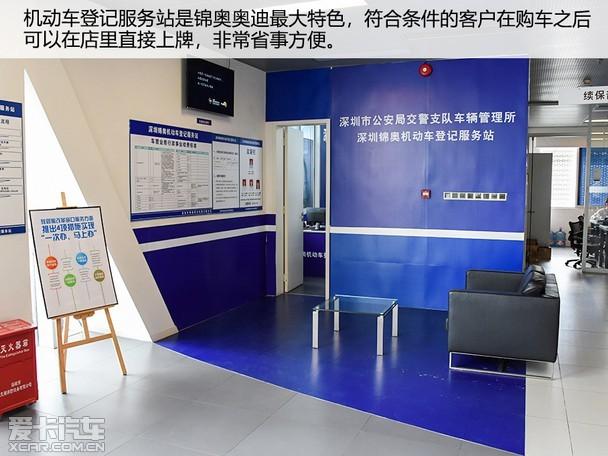 探店深圳锦奥奥迪