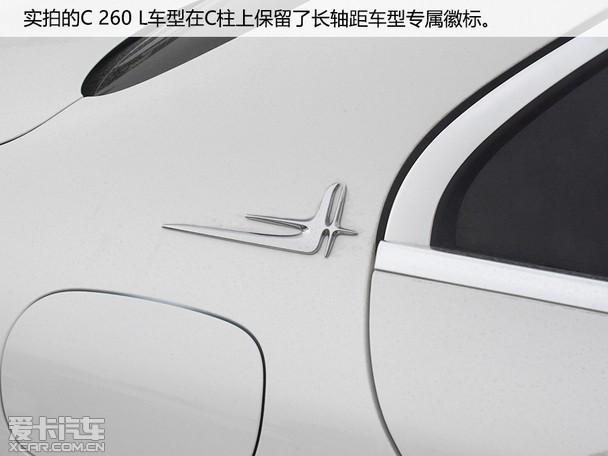 爱卡实拍新款奔驰C 260L