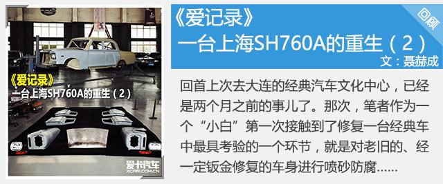 上海SH760A的重生(2)