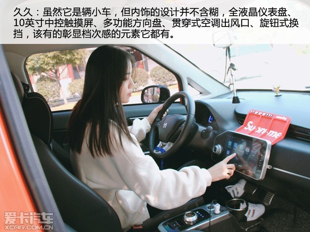 众泰E200美女车主访谈