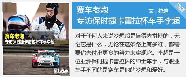 澳门F3事故分析 是什么救了车手的命?