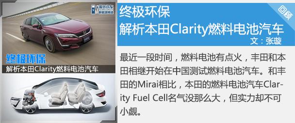 本田Clarity燃料电池车型