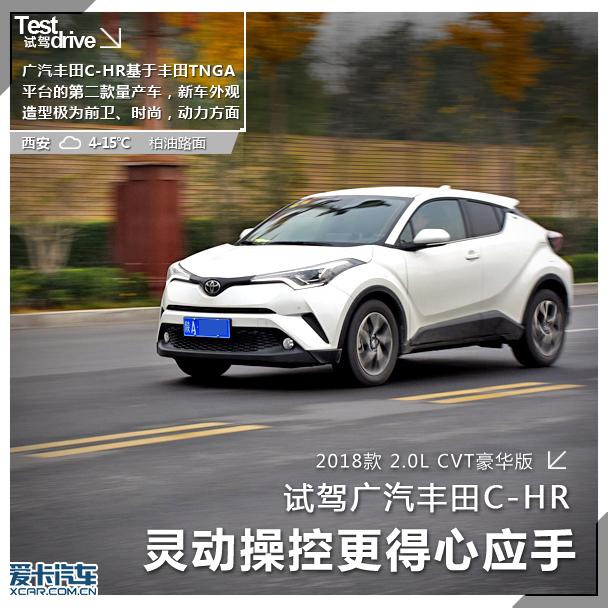 试驾广汽丰田C-HR