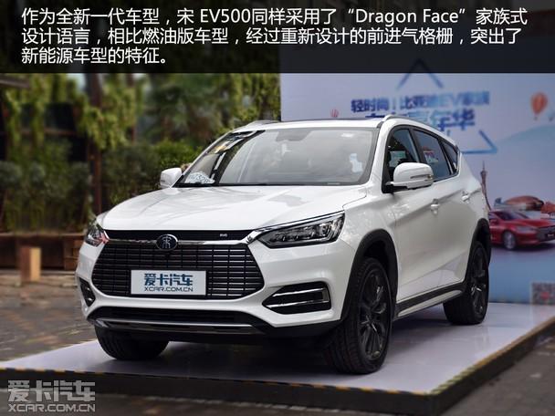 宋EV 500