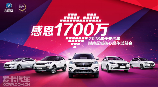 感恩1700万—长安汽车2018湖南区域媒体试驾之旅