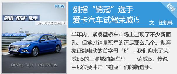 荣威i5回顾图