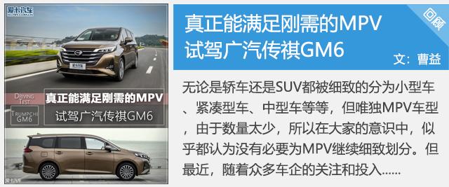 试驾GM6