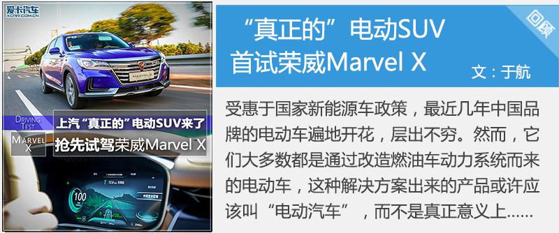 """真正的""电动SUV 首试荣威Marvel X"
