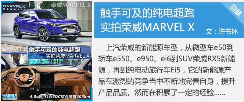 触手可及的纯电超跑 实拍荣威MARVEL X