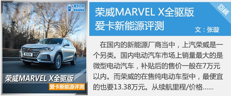 爱卡新能源评测 荣威MARVEL X全驱版