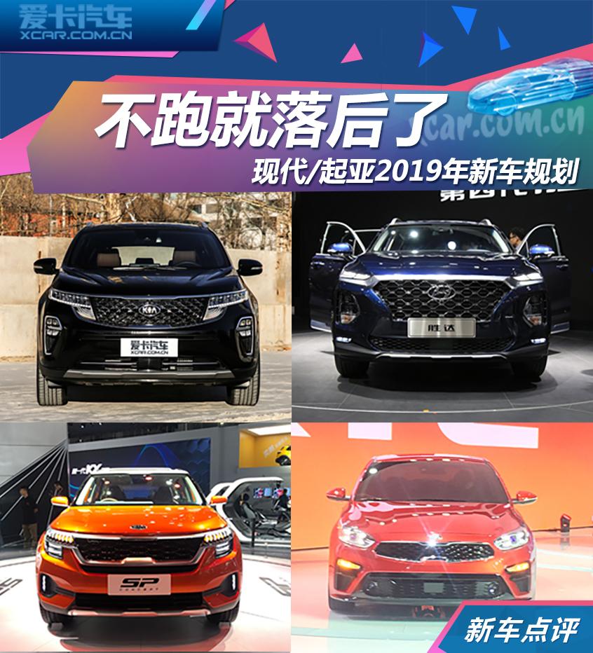 韩系2019年新车规划