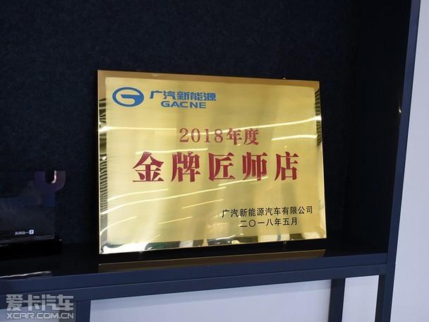 探店广汽新能源喜龙展示中心