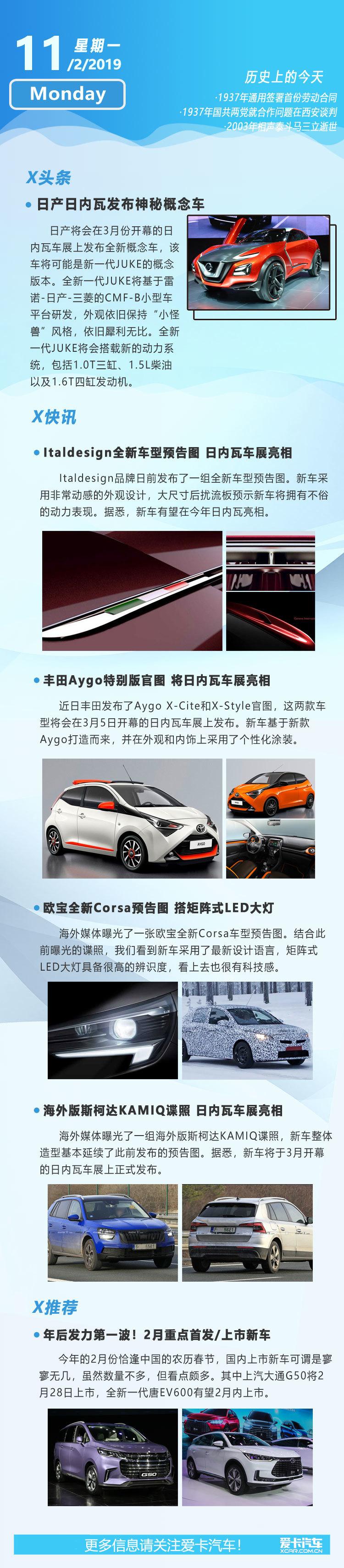 2月11日早报 日产新车型海外版KAMIQ等