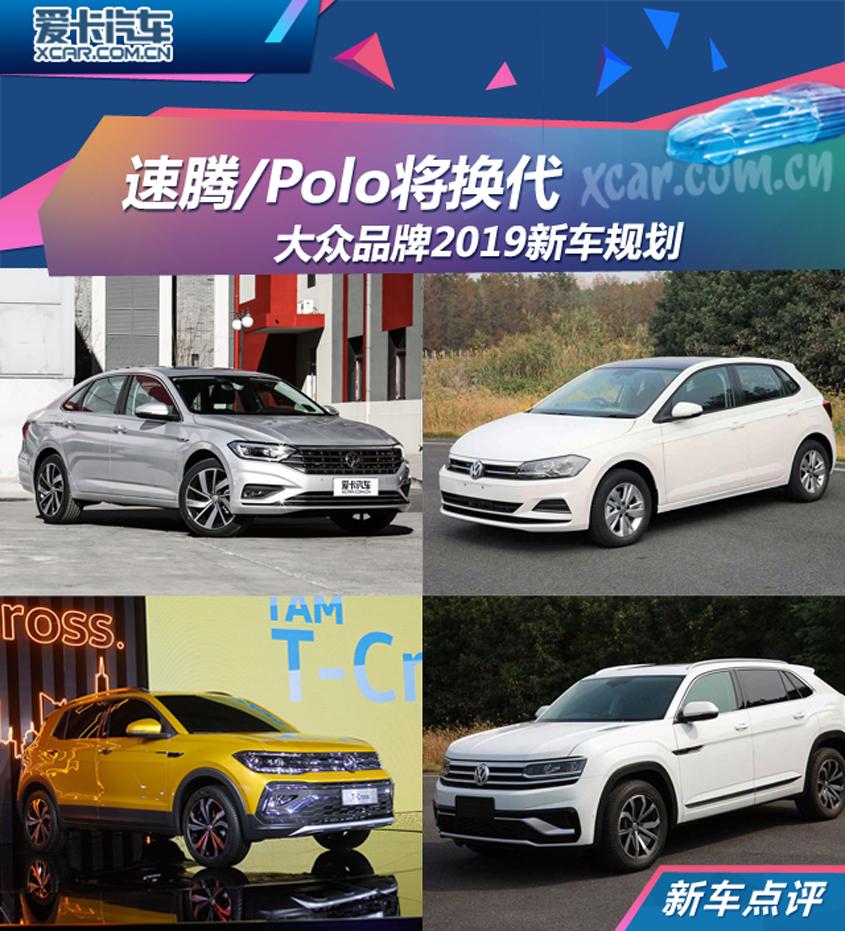 大众品牌2019新车规划
