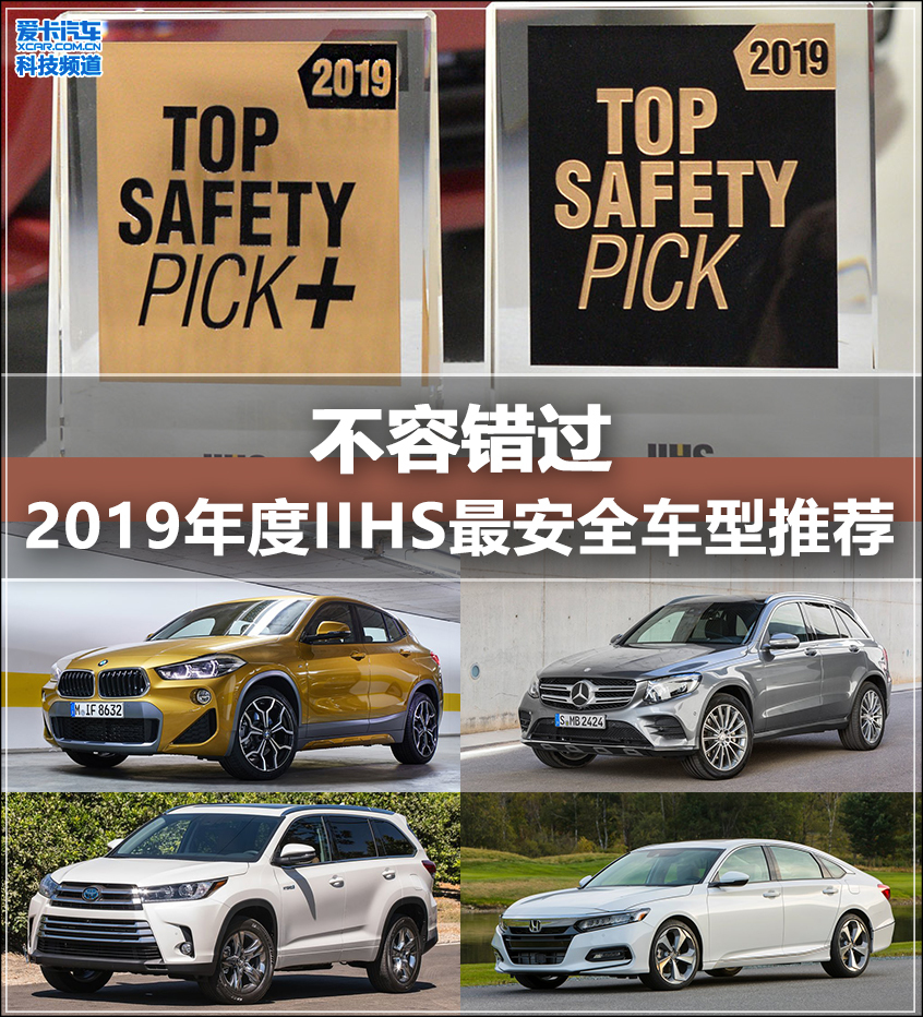 IIHS安全车型推荐