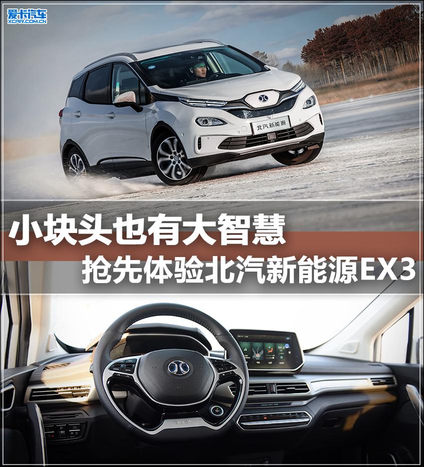 北汽EX3