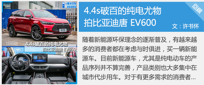 4.4s破百的纯电尤物 拍比亚迪唐 EV600