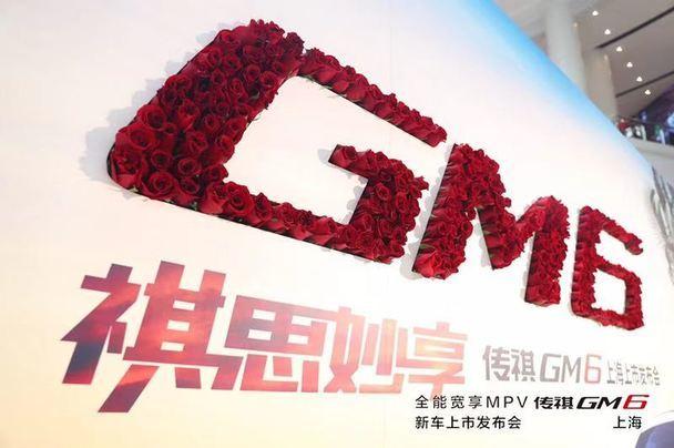 传祺GM6上海上市