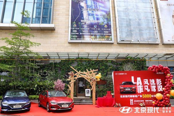 北京现代菲斯塔广东5000台交车盛宴