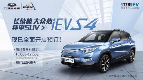江淮iEVS4德系品质 生来大众范