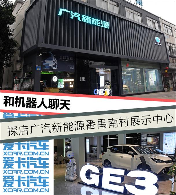 探广汽新能源番禺南村展示中心