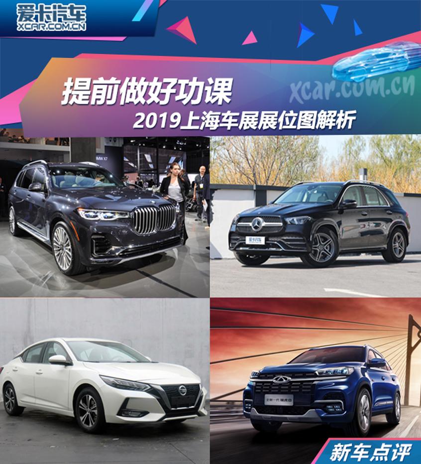 上海车展头图