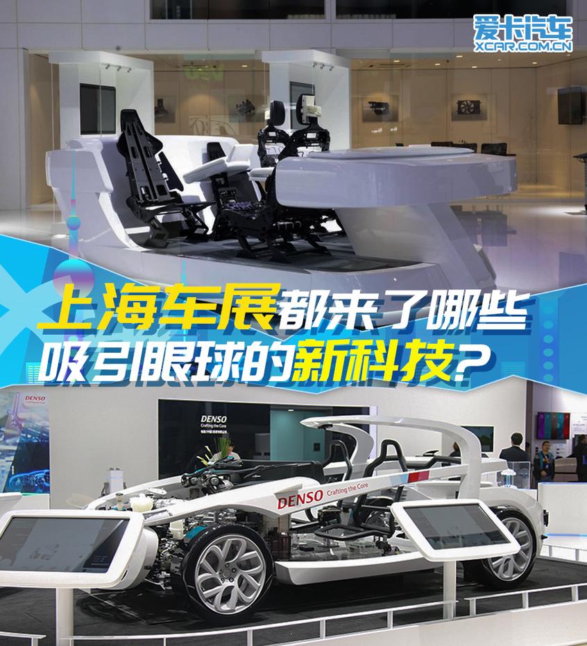 上海车展都来了哪些吸引眼球的新科技?