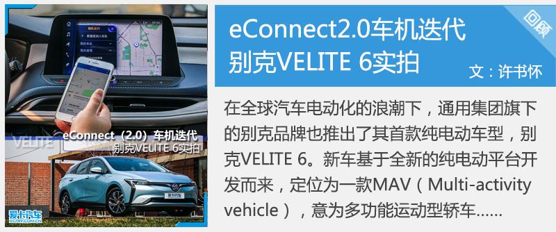 eConnect2.0车机迭代 别克VELITE 6实拍