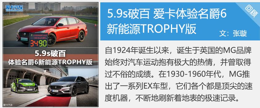 加速仅5.9s 试驾名爵6新能源Trophy版