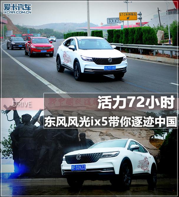 风光ix5带你逐迹中国