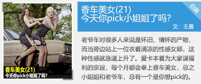 香车美女(22)小姐姐围着改装车转圈圈