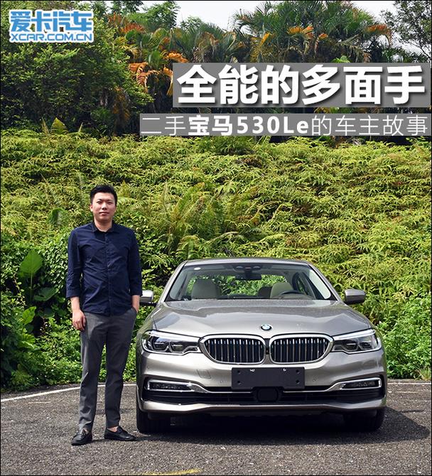 BMW二手车回家