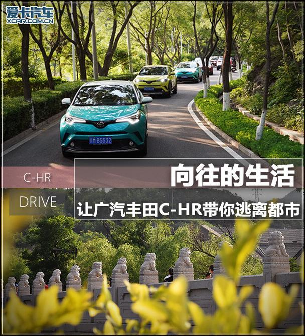 广汽丰田C-HR带你逃离都市