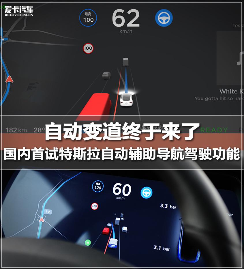 特斯拉自动辅助导航驾驶