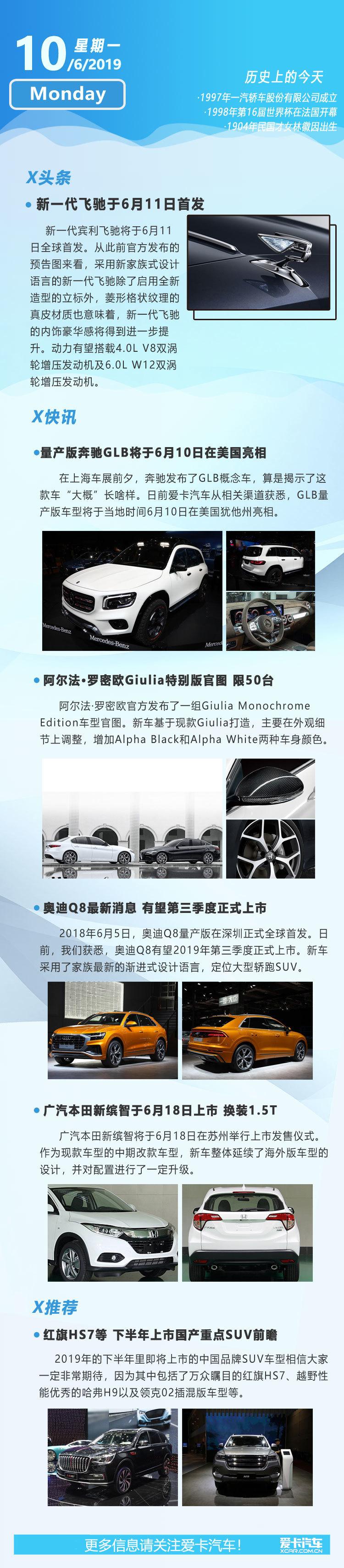 6月10日早报 新一代飞驰/奔驰GLB等新车