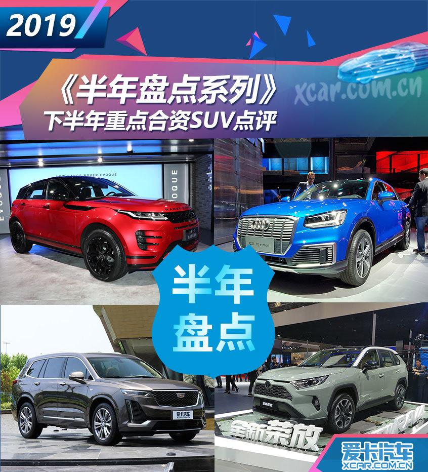 极光RAV4荣放领衔 下半年重点合资SUV
