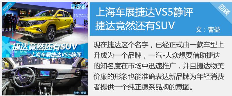 捷达竟然还有SUV 上海车展捷达VS5静评