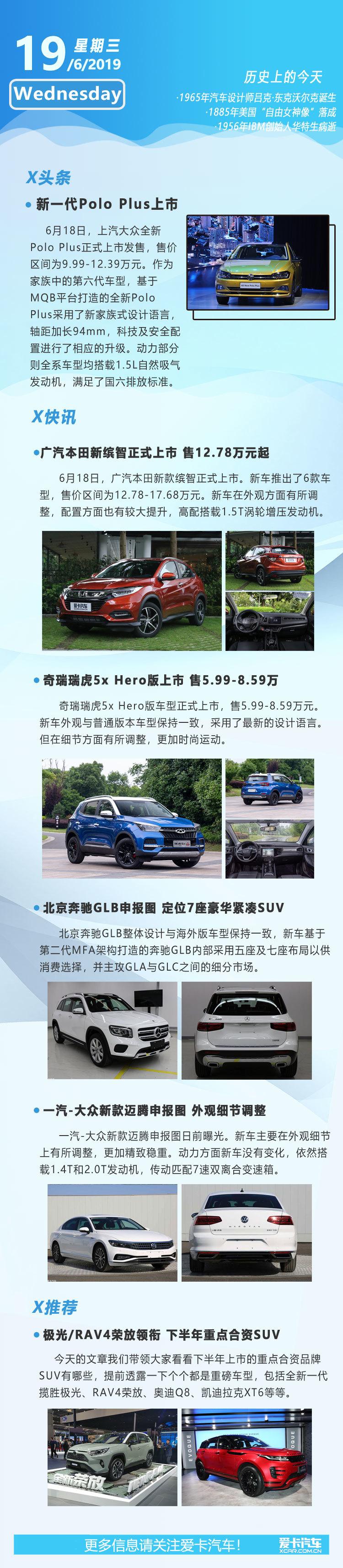 6月19日早报:全新Polo Plus/新缤智等