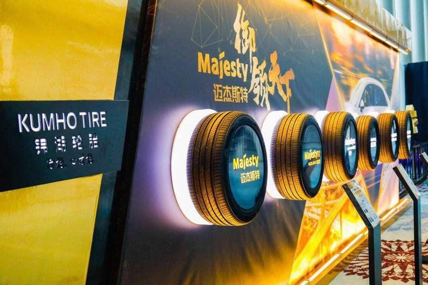锦湖轮胎新品上市 引入高端品牌Majesty