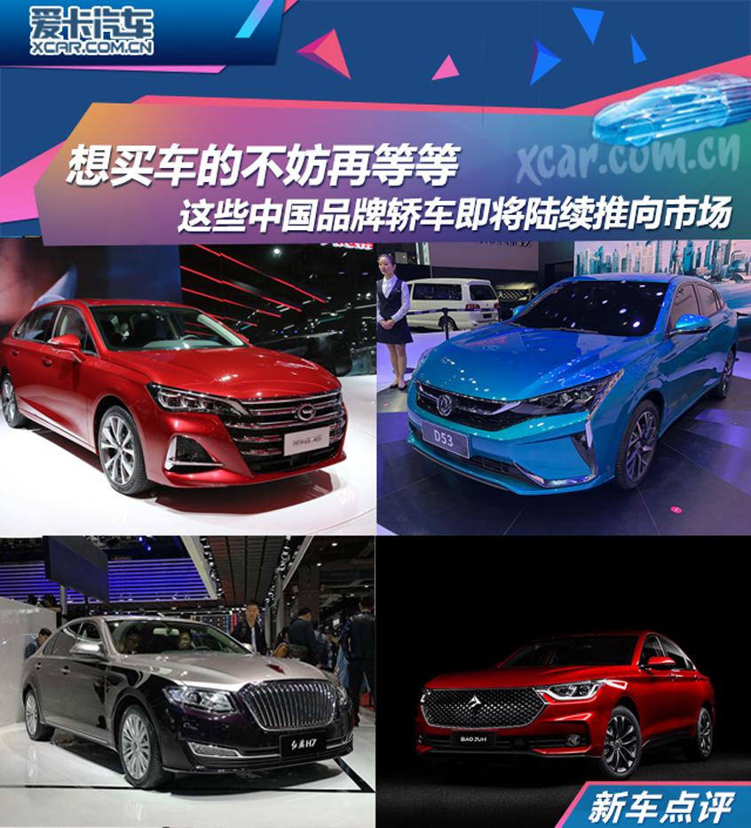 下半年将上市中国品牌轿车